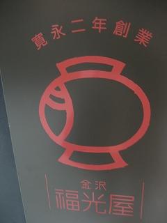 福光屋 (3).jpg